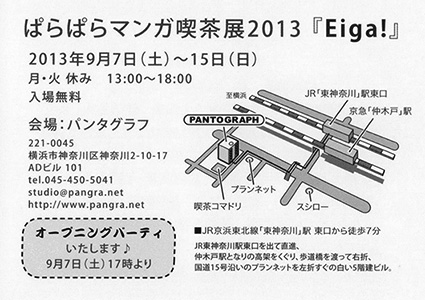 The Flipbook Show - Eiga! - Flyer back