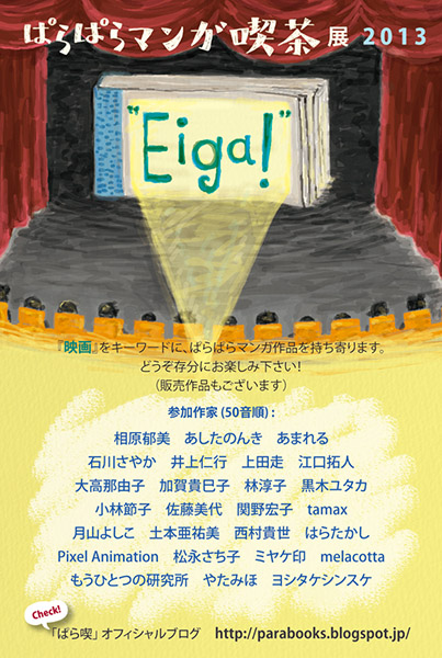 The Flipbook Show - Eiga! - Flyer front (illustration by Ashita Nonki)