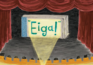 The Flipbook Show - Eiga! - Flyer (illustrated by Ashita Nonki)